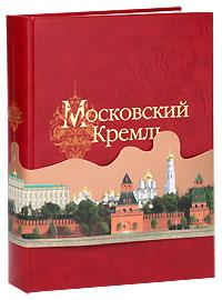 С. В. Девятов Московский Кремль (подарочное издание)
