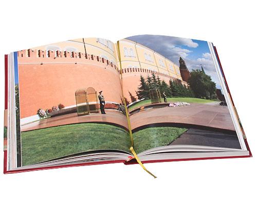 Московский Кремль (подарочное издание)