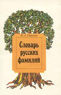 В. А. Никонов Словарь русских фамилий в а никонов ищем имя