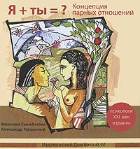 Элеонора Сынебогова, Александр Герцвольф Я + Ты = ? Концепция парных отношений