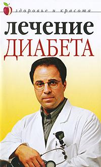 Ю. Савельева Лечение диабета константинов ю шунгит уникальное средство против артрита гастрита аллергии псориаза диабета…