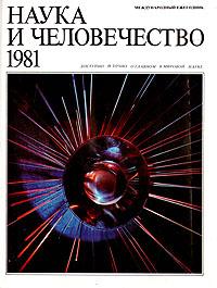 цены Наука и человечество. 1981