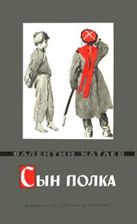 цена на Валентин Катаев Сын полка