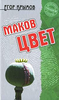 Егор Крымов Маков цвет тетрадь для нот моне поле маков