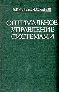 Э. П. Сейдж, Ч. С. Уайт, III Оптимальное управление системами