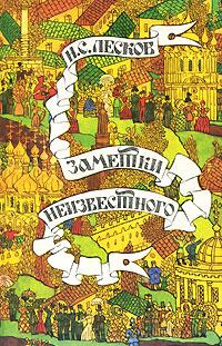 Н. С. Лесков Заметки неизвестного