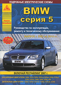 цена на BMW серия 5. Выпуск с 2003 по 2010 гг. Руководство по эксплуатации, ремонту и техническому обслуживанию