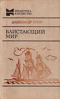 Александр Грин Блистающий мир александр грин рассказы