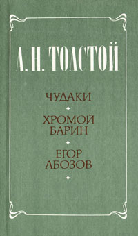 А. Н. Толстой Чудаки. Хромой барин. Егор Абозов