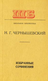 Н. Г. Чернышевский Н. Г. Чернышевский. Избранные сочинения цена и фото