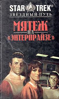 """Роберт Вардеман Мятеж на """"Энтерпрайзе"""""""