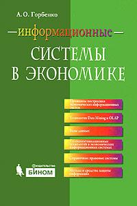А. О. Горбенко Информационные системы в экономике