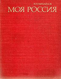 Н. Н. Михайлов Моя Россия