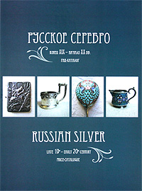 Русское серебро. Конец XIX - начало XX вв. Гид-каталог / Russian Silver Late 19th - early 20th century: Price-Catalogue