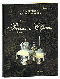 Н. Г. Корнева, Т. Н. Чебоксарова Россия и Европа