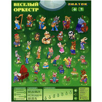Знаток Обучающий плакат Веселый оркестр знаток электронный звуковой плакат веселый оркестр