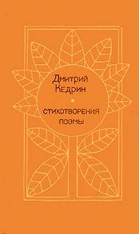 Дмитрий Кедрин Дмитрий Кедрин. Стихотворения. Поэмы