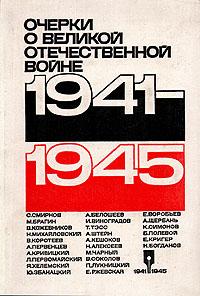 1941-1945. Очерки о Великой Отечественной войне карельский фронт в великой отечественной войне 1941 1945 гг