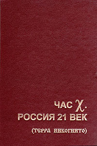 Е. Н. Мельникова Час Х. Россия 21 век