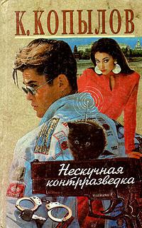 К. Копылов Нескучная контрразведка