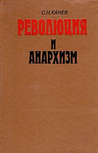 цена на С. Н. Канев Революция и анархизм