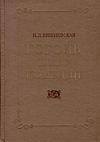 И. Л. Вишневская Гоголь и его комедии плетт л путем исканий