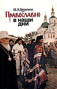 М. Н. Бессонов Православие в наши дни цена