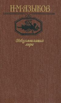 Н. М. Языков Свободомыслящая лира зонт женский fabretti автомат 3 сложения цвет бордовый l 17119 9