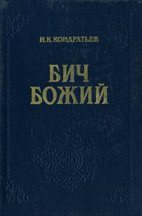 И. К. Кондратьев Бич Божий