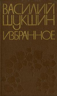 Василий Шукшин Василий Шукшин. Избранное