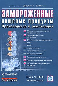 Редактор-составитель Джудит А. Эванс Замороженные пищевые продукты. Производство и реализация