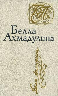 Белла Ахмадулина Белла Ахмадулина. Стихотворения ахмадулина белла ахатовна нежность