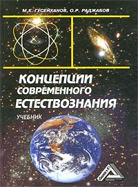 М. К. Гусейханов, О. Р. Раджабов Концепции современного естествознания