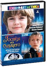 Гостья из будущего. Серии 1-5 (2 DVD) бойфренд из будущего dvd