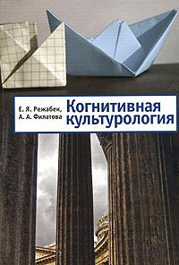Е. Я. Режабек, А. А. Филатова. Когнитивная культурология