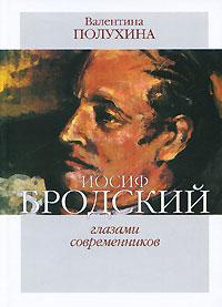 Валентина Полухина Иосиф Бродский глазами современников