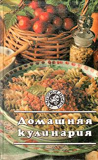 Домашняя кулинария