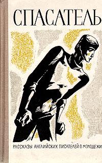 Спасатель: рассказы английских писателей о молодежи
