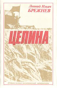 Леонид Ильия Брежнев Целина леонид брежнев малая земля возрождение целина