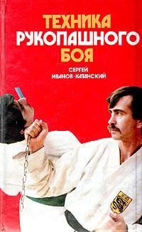 Сергей Иванов-Катанский Техника рукопашного боя цены