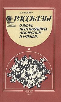Л. Ю. Федоров Рассказы о ядах, противоядиях, лекарствах и ученых