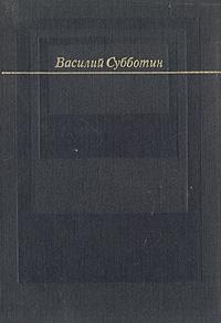 Василий Субботин Проза поэта