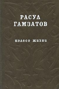 Расул Гамзатов Колесо жизни