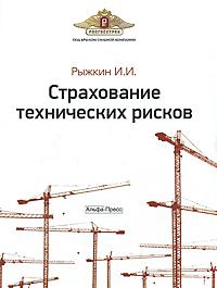 Страхование технических рисков В книге рассмотрены основные понятия...