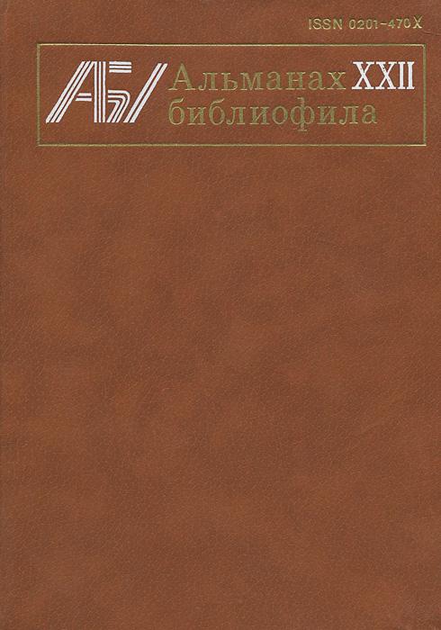 Альманах библиофила. Выпуск 22