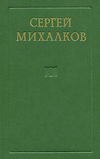 Сергей Михалков Сергей Михалков. Сборник цена и фото