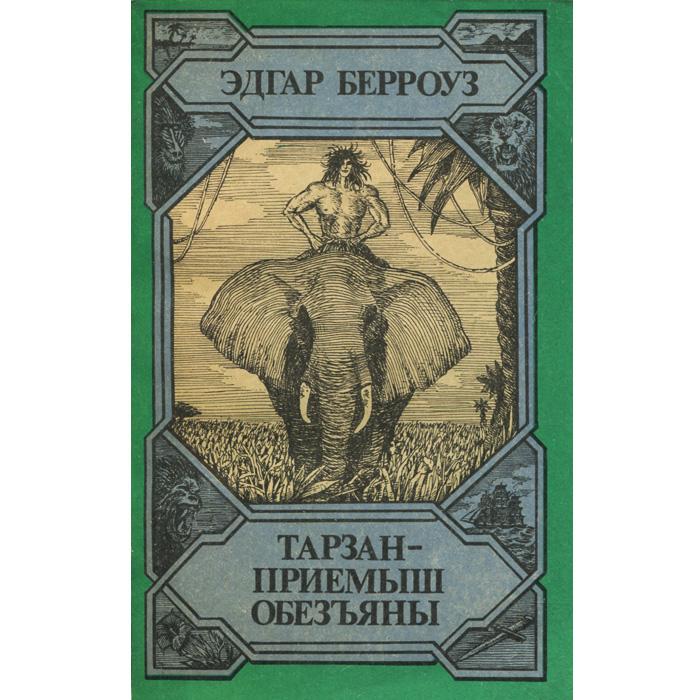 Эдгар Берроуз Тарзан - приемыш обезьяны