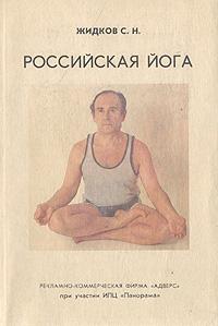 С. Н. Жидков Российская йога с аблеев йога мистическая философия и духовная практика освобождения в классической индийской йоге