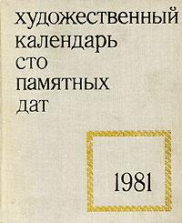 Сто памятных дат. Художественный календарь на 1981 год календарь знаменательных дат на 2017 год