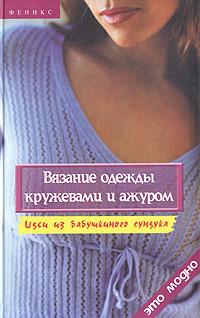 Л. Пономаренко Вязание одежды кружевами и ажуром. Идеи из бабушкиного сундука